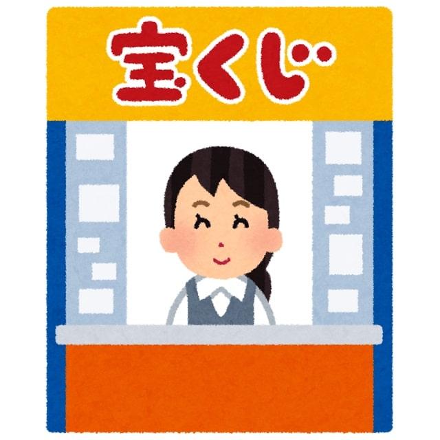 東vs西  『西銀座チャンスセンター』と『大阪第4ビル』について徹底解説‼️