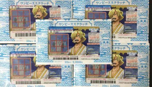 【徹底検証】『ワンピーススクラッチ サンジ編』は 1万円分削ったら当たるのか⁉️驚愕の◯◯万円が当選‼️